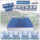 【愛車族購物網】日本 idea-auto PM2.5車用空調濾網 (MAZDA馬自達) 冷氣濾網