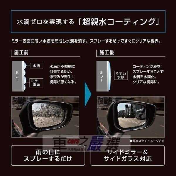 車之嚴選 cars_go 汽車用品【C113】日本 CARMATE 車用 後視鏡專用 超親水撥水劑 水滴不附著