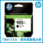 HP 905XL 高容量 黑色 原廠墨水匣 T6M17AA 原裝墨水匣 墨水匣 印表機墨水匣