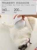 電動擼貓神器貓咪自動按摩器盤貓器寵物狗抓癢儀跳蚤梳小爪子