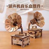 八音盒木質留聲機復古八音盒音樂盒創意擺件送女友女生兒童 貝兒鞋櫃