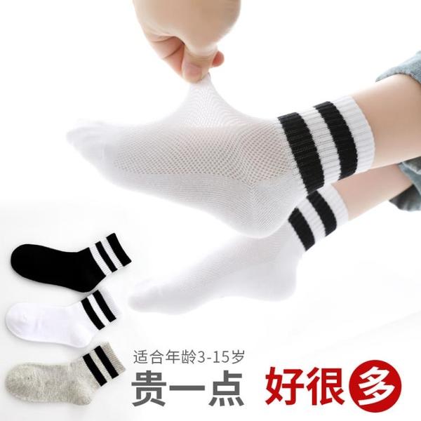 男童襪子 兒童白色襪子夏季薄款純棉男童女童春秋中筒大童無骨運動小學生襪【八折搶購】
