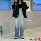熱賣牛仔褲 牛仔褲女高腰顯瘦2021年新款BF風漸變色直筒寬鬆休閒闊腿褲長褲潮 coco