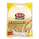 【馬玉山】玉米牛奶燕麥片(10入) ~ 任選2包 現折40元