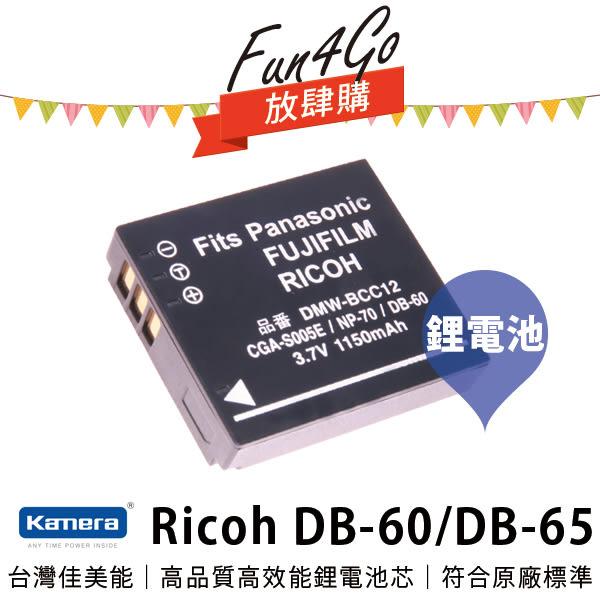 放肆購 Kamera Ricoh DB-60 高品質鋰電池 GR II GR III GR IV GR2 GR3 GR4 GX100 GX200 G600 G700 R3 R4 R5 R30 R40 保固1年