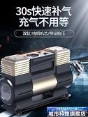 充氣泵 尤利特車載充氣泵便攜雙缸小轎車電動大車用汽車輪胎打氣泵打氣筒 城市科技