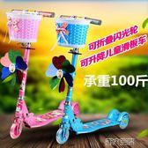 滑板車 2-6歲寶寶滑板車兒童滑滑車三輪閃光踏板車3輪可折疊升降小孩玩具 igo 第六空間