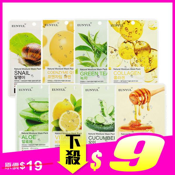 韓國 EUNYUL 面膜 22mL 蝸牛保濕/蜂蜜補水/Q10/多款可選 ◆86小舖 ◆
