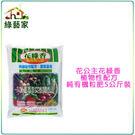 【綠藝家002-A30】花公主花綠香植物性配方純有機粒肥5公斤裝
