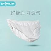 一次性內褲產婦月子產後待產用品女一次性純棉孕婦內褲免洗8條裝