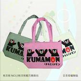 【KUMAMON 酷MA萌】NO.13熊本熊輕巧托特包 側背包  單肩包 學生 書包 (三色可選)