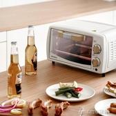 迷你電烤箱家用多功能全自動烘焙蛋糕臺式小型烤箱10LYYP ciyo 黛雅