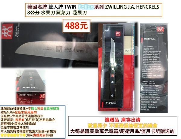 TWIN 德國名牌雙人牌✿8公分 水果刀/蔬菜刀/蔬果刀 Pollux系列 ZWILLING.J.A.HENCKELS