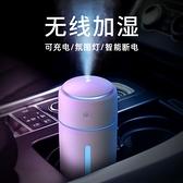 車載加濕器霧化香薰噴霧空氣凈化器車內氧吧汽車用品大全抖音同款 【夏日新品】