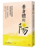 養身體的陽:養生與治病的關鍵是鎖住體內陽氣
