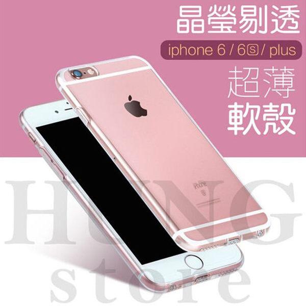 【TT】iphone 6s 0.3mm 超薄 透明 防刮外殼 iPHONE 6s Plus全包防刮外殼 手機殼 iphone se 保護殼