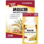 【美國威德 WEIDER】納豆紅麴 545mg/顆,120顆/瓶