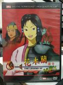影音專賣店-Y29-053-正版DVD-動畫【花木蘭傳奇】-國語發音
