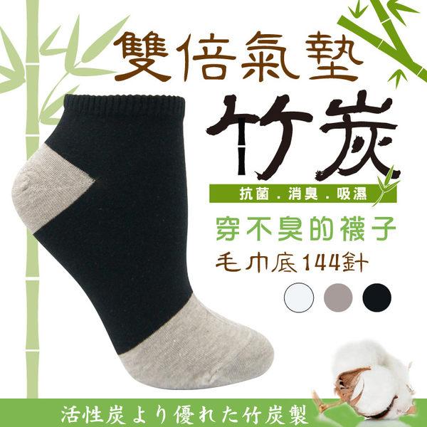 VOLA維菈襪品 【穿不臭的襪子】雙倍氣墊踝襪。200針棉柔竹炭 天然除臭帆船襪 男襪