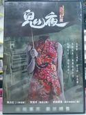 影音專賣店-N13-010-正版DVD*華語【鬼夜:奇幻夜】-林家棟*黎漢持*泰迪羅賓