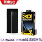 Hoda 【三星 samsung Note 9】 3D防爆 9H 鋼化玻璃保護貼 G965 【購買後須找店家代為施工貼上】