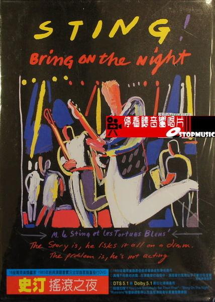 【停看聽音響唱片】 史汀 - 搖滾之夜