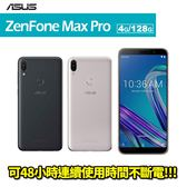 ASUS ZenFone Max Pro ZB602KL 4G/128G 智慧型手機 免運費