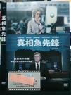 挖寶二手片-N06-089-正版DVD-電影【真相急先鋒】-凱特布蘭琪 勞勃瑞福 陶佛葛瑞斯 丹尼斯奎德(直