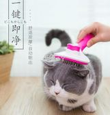 貓梳子脫毛梳浮毛貓毛除毛清理器寵物梳子貓梳貓刷狗梳子貓咪用品 俏腳丫