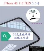 【3D氣囊不碎邊玻璃】IPhone 6S 7 8 PLUS 5.5吋 滿膠 鋼化保護貼 邊框加厚