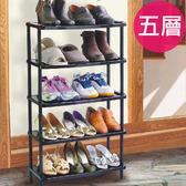 【 大買家】A528 長安多用途五層架鞋架MIT 層架塑膠架置物架外宿族