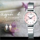 【人文行旅】Agnes b. | 法國簡約雅痞 FCSK958 簡約時尚腕錶