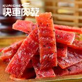 【快車肉乾】A10蜜汁黑胡椒豬肉乾