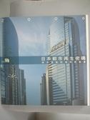 【書寶二手書T9/社會_PLV】2006日本都市再生密碼—都市更新的案例與制度_何芳子、丁致成