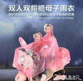 自騎行雨衣電動車單雙人成人加大加厚摩托車電瓶車透明女母子雨披『CR水晶鞋坊』