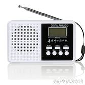 英語聽力考試專用學生收音機大學英語四六級收音機調頻 美好生活