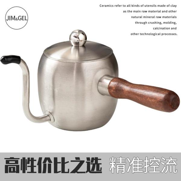 掛耳咖啡手沖壺細口壺木柄不銹鋼v60濾杯聰明杯分享壺咖啡壺套裝 「夢幻小鎮」