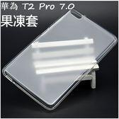 磨砂清水套 華為 Media Pad T2 7.0 Pro 保護套 防摔 超薄 透明 清水套 華為 T2 7.0 Pro 軟殼 全包邊 平板殼