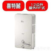 FB分享拿500元(全省安裝)喜特麗【JT-H1212_LPG】屋外RF式12公升(與JT-H1212同款)熱水器桶裝瓦斯 優質家電