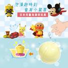 日本 兒童泡澡沐浴球(多款可挑選)