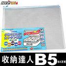 7折 HFPWP無毒耐高溫拉鍊包收納袋 (B5) 環保材質 台灣製 743