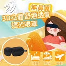《WEEKEIGHT》無鼻翼3D立體舒適透氣遮光眼罩