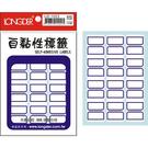 【奇奇文具】龍德LONGDER LD-1023 藍框 標籤貼紙 30x25mm