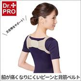 日本Dr.PRO肩胛骨 肩膀美姿帶 S~M/M~L/L~LL【JE精品美妝】