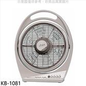 友情牌【KB-1081】10吋箱扇電風扇