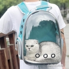 貓包外出便攜寵物雙肩包書包貓袋透明太空艙寵物包貓背包寵物用品【全館免運】