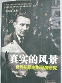 ~書寶 書T8 /影視_YAN ~真實的風景:世界紀錄電影導演研究_ 張同道_  書