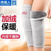 護膝 薄款護膝漆蓋關節女士中老年人老人老寒腿保暖冬天冬季加絨 娜娜小屋