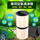 一鍵式開關 隨時啟動使用  車內/居家空氣品質更清新  負離子分解甲醛、強力除臭