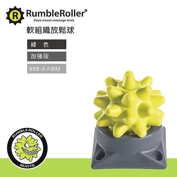 【南紡購物中心】Rumble Roller 惡魔球 按摩球 強化版 Beastie Ball 美國製造 代理商貨 正品